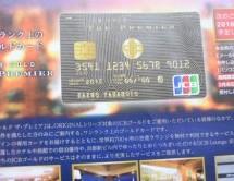 意外と安くプライオリティ・パスを取得できる「JCBゴールド ザ・プレミア」はゴールドカード以上、プラチナカード未満