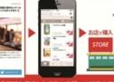 カタリナ マーケティング ジャパン、トレンダーズと提携し、販促支援サービスを開始