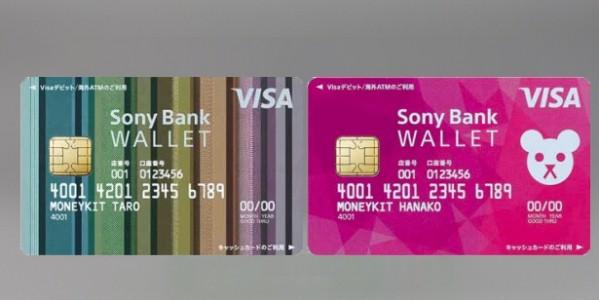 ソニー銀行、Visaデビット付きキャッシュカード「Sony Bank WALLET(ソニーバンク・ウォレット)」の発行を開始