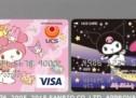 UCSカード、サンリオの人気キャラクター「マイメロディ」デザインのカードを募集開始