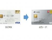 DCMXからdカードへの変更は名称・券面の変更だけではない DCMXとdカードの違い5つ