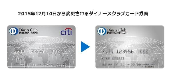 シティカードジャパン、三井住友トラストクラブに社名変更 カード券面も順次切替