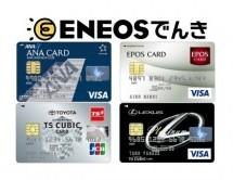 ENEOSでんき、ANAカード・TS CUBIC CARD・レクサスカード・エポスカードと提携し、電気料金をクレジットカードで支払うと別途ポイント・マイルを付与するサービスを発表