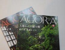 JALカード CLUB-Aカード以上の会員向けの会員誌「アゴラ(AGORA)」の内容とは?