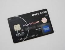 MUFGカード・プラチナ・アメリカン・エキスプレス・カードの魅力とは? プラチナカードとしての基本サービスがしっかりおさえられているカード