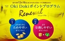 JCB、Oki Dokiポイントプログラムをリニューアル 交換レートなども変更