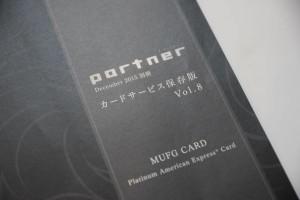 Partnerに同封されていたカードサービス保存版