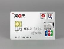 楽天カード、楽天ポイントカード、楽天Edyが一体化した「楽天ポイントカード機能付き楽天カード」を発行開始
