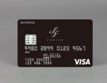 スターフライヤー、法人専用の「スターフライヤーVisa ビジネスカード」を発行開始