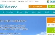 シティカード、三井住友信託銀行に完全譲渡し、社名を三井住友トラストクラブに変更