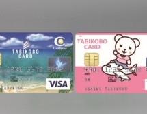 セディナ、旅工房と提携した「TABIKOBO CARD」を発行