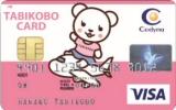 TABIKOBO CARD