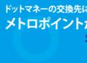 .money、東京メトロのメトロポイントへの交換を開始