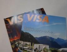 三井住友カードのゴールドカード以上のクレジットカード保有者向けの会員誌「VISA」の内容とは?