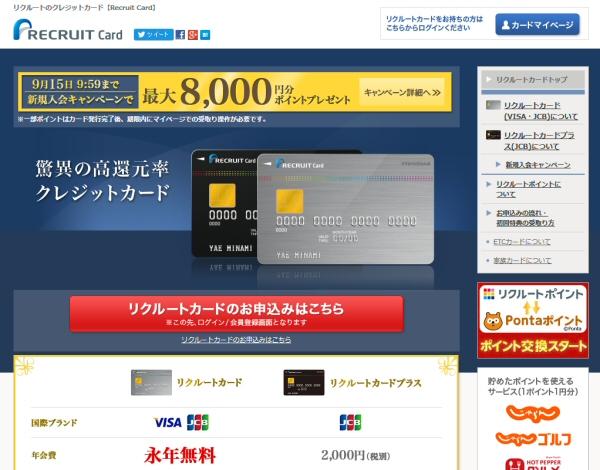 2015年9月時点のリクルートカードのトップページ