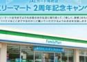 ファミリーマート、JALカード特約店2周年で50万マイル山分けキャンペーンを実施