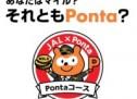 JAL、フライトマイルが貯まらずPontaポイントが貯まる「Pontaコース」を開始
