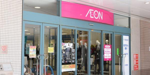 イオンカード、イオン・ダイエー・マックスバリュなどの店舗ではいつでもポイントが2倍になるサービスを開始