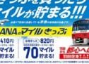 京急、ANAのマイルが貯まる「京急ANAのマイルきっぷ」を発売開始