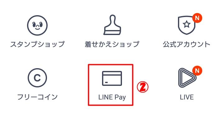 「LINE Pay」メニューをタップする