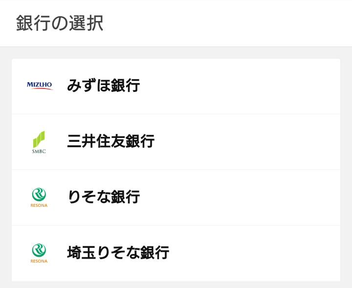 「みずほ銀行」「三井住友銀行」「りそな銀行」「埼玉りそな銀行」から選択する