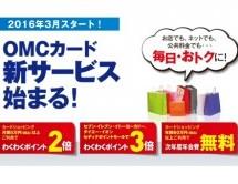ダイエーでの5%OFFが無くなったOMCカードだが、普段使いでおトクになる新OMCカードのおトクな使い方を紹介!