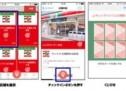 楽天チェック、サークルKサンクスへの導入店舗を北海道、広島県にも拡大