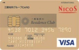 三菱地所グループCARD(三菱地所のレジデンスクラブ)ゴールドカード