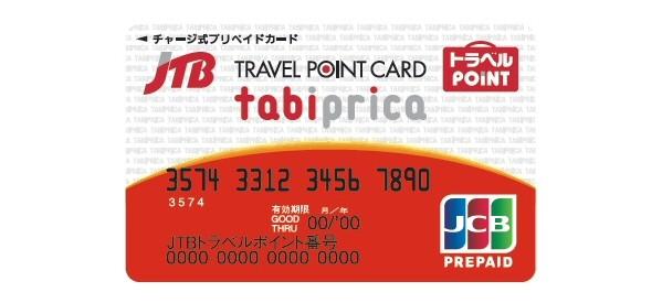 JCB、JTBと提携し、国内のJCB加盟店で利用可能なプリペイドカード「旅プリカ」を発行開始