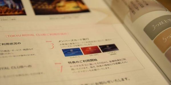 東急カード、ランクに応じた特典などを用意した「TOKYU ROYAL CLUB」を開始
