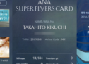 ANA、プラスチックカードと同等の機能を搭載したスマートフォンアプリ「ANAマイレージクラブ デジタルカード」を提供開始