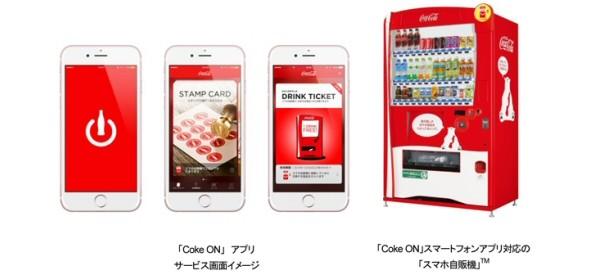 コカ・コーラ、スマホアプリ「Coke ON」に対応したスマホ自販機でポイントサービスを開始