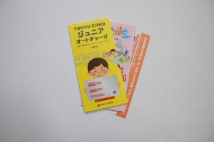 TOKYU CARDジュニアPASMOオートチャージの資料