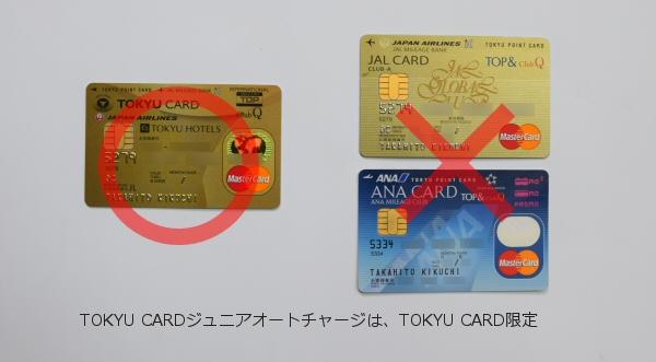 TOKYU CARDジュニアオートチャージは、TOKYU CARD限定