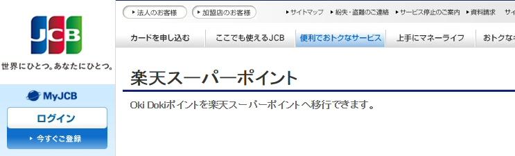 Oki Dokiポイントから楽天スーパーポイントへの移行
