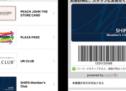 リクルートライフスタイル、ショプリエに提携ポイントカードを管理できる機能を搭載