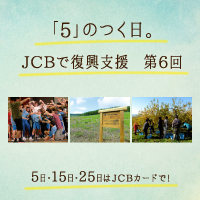 「5」のつく日。JCBで復興支援 第6回