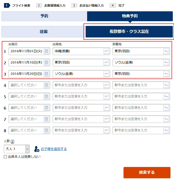 ANA国際線特典航空券の予約方法