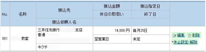 住信SBIネット銀行で定期自動振込を設定