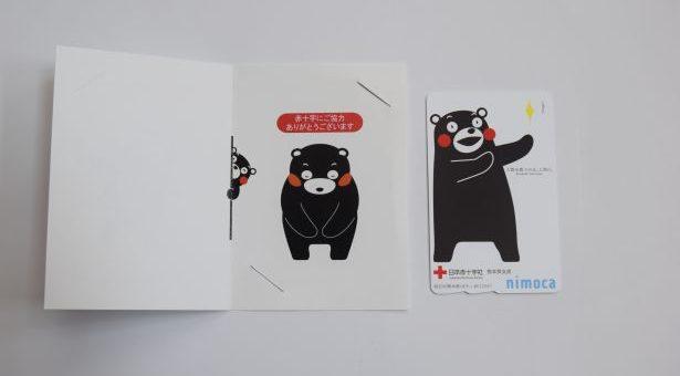 熊本赤十字に寄付できる「2016 赤十字nimoca くまモンバージョン」が届いた