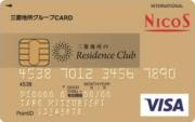 三菱地所グループCARD(三菱地所のレジデンスクラブ)(ゴールドカード)