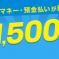 ヤフー、Yahoo!マネー・預金払い・個人間送金アプリを提供開始