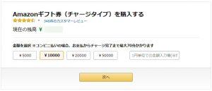 Amazonギフト券(チャージタイプ)は15円以上で購入可能