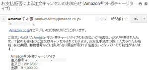 Amazonギフト券(チャージタイプ)の注文キャンセル