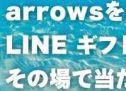 2016年arrows夏モデルを体感するとLINEギフトコードがもらえるキャンペーンが開始