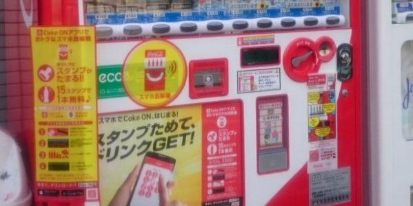 コカ・コーラの自動販売機でCoke ONのスタンプを貯めてみた
