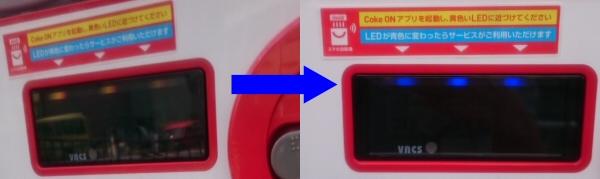 Coke ON対応の自動販売機のLEDの色が黄色から青色に変わる
