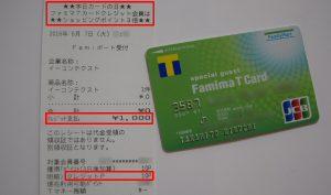 ファミマTカード(クレジット機能付き)は火曜日・土曜日はクレジットポイントが2倍