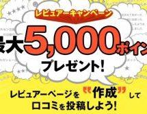 """まだ間に合う!""""じゃらん限定""""最大5,000ポイント獲得のチャンス!"""
