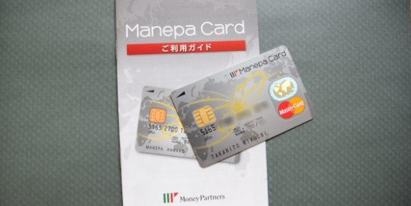 還元率1%のキャッシュバック プリペイドカード「マネパカード」の使い方・注意点